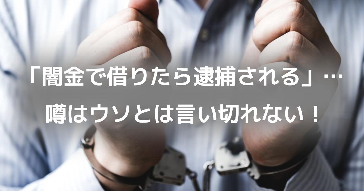 「闇金で借りたら逮捕される」…噂はウソとは言い切れない!
